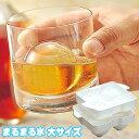 まるまる氷 丸い氷が家庭で簡単に作れる。丸型製氷機 球状製氷器グラスにピッタリ、大きめサイ...