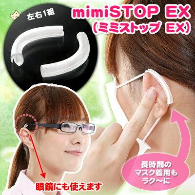マスクの紐で痛くなりにくくするチューブ 耳ストップ花粉症対策 マスクに装着 耳の後ろ 痛く...