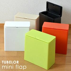 チューブラー キッチン フラップ ミニ (ふた付き 小型 ゴミ箱) トラッシュカン TUBELOR mini flap 【イデアコ雑貨】 【10P05Sep15】