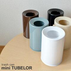 チューブラー ミニ インテリアごみ箱♪小さいタイプの卓上ゴミ箱♪ミニチューブラー mini TUBEL...