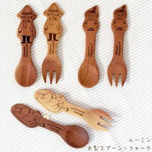 ムーミン 木のスプーン フォーク 食器 カトラリー木製のおしゃれな北欧テイストです♪ ムーミン...