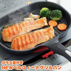 魚焼き グリル要らず フライパン 横長 楕円 角型凸凹 でこぼこ マーブルコート IH ガス対応 SG...
