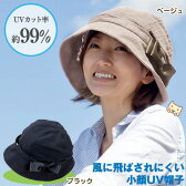風に飛ばされにくい小顔UV帽子 (ベルヌーイ 帽子 レディース ハット 紫外線対策) 【アルファックス】 【あす楽対応】