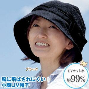 風に飛ばされにくい小顔UV帽子 (帽子 風で飛ばない ベルヌーイ レディース ハット UV対策…