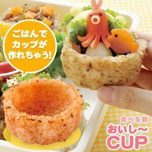 食べる器 おいし〜CUP 【アーネスト株式会社】 焼きおにぎりのカップが作れる ごはんのカップ…