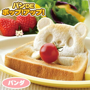 パンでポップアップ。食パンが立体パンダに。パンデポップアップくま、カエル 食パン抜き型アー...