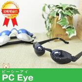 【在庫限り】 パソネットピーシーアイ (PC-EYE) 廉価版 ストラップなしタイプ【名和里商事】