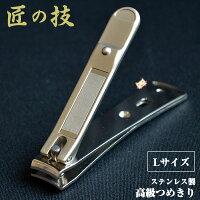 匠の技ステンレス製高級つめきりLサイズG-1114(爪切りグリーンベルステンレス製)【グリーンベル】