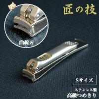 匠の技ステンレス製高級つめきりSサイズG-1113(爪切り匠の技グリーンベルステンレス製)【グリーンベル】