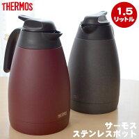 サーモス真空断熱ステンレスポット1.5リットル(THQ-1501卓上ポット魔法瓶ポット)【サーモスTHERMOS】