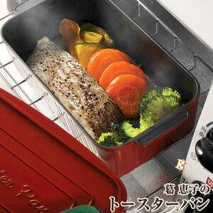 トースターパン (オーブントースター専用調理鍋) (トースターで煮込み料理やごはんが炊ける調理…