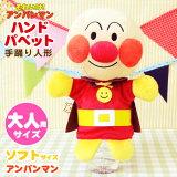 アンパンマン ハンドパペット 手踊り人形 ソフト アンパンマン 【吉徳】 【あす楽対応】