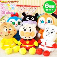 アンパンマンプリちぃビーンズSplus6種類セット【セガトイズ】
