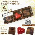 ファクトリーアルルのチョコレートマグネットAセット(コーヒー・ハートレッド・キャラメル)【アルタ】