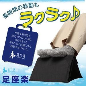 移動中の足のむくみ・疲労対策に。携帯型フットレスト。靴を収納できその上に足をのせられるグ...
