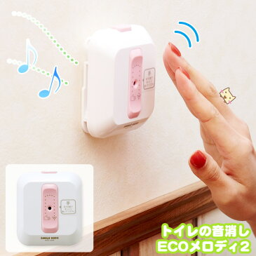 トイレの音消し エコメロディ2 (ECOメロディ) 【旭電機化成株式会社】