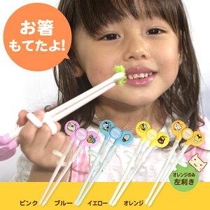 エジソンのお箸はおはしの使い始めに。アイデア雑貨売れてる「しつけ箸」エジソンシリーズ♪【...