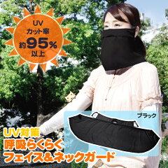 【メール便可】 UV対策 呼吸らくらくフェイス&ネックガード 【株式会社アルファックス】