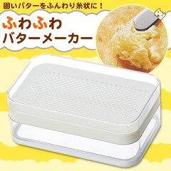ふわふわバターメーカー 【スケーター】 【P20Feb16】