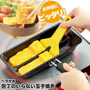 包丁のいらない玉子焼き ヘラ付き ひとくちサイズの卵焼きが一回で2個焼けるフライパン 【アーネ…