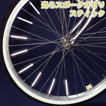【メール便可】 光るスポークかざり スティック (8個入り) 【自転車 スポークアクセサリー】 【旭電機化成】