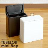 チューブラー キッチン フラップ ミニ (ふた付き 小型 ゴミ箱) トラッシュカン TUBELOR mini flap 【イデアコ雑貨】 【あす楽対応】