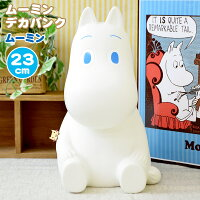 ムーミンデカバンクムーミン(大23cm)【若松屋】