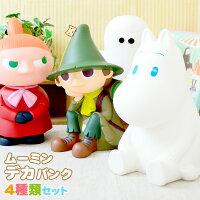 ムーミンデカバンク4種類セット【若松屋】