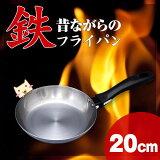 昔ながらの鉄のフライパン 20cm 【ガス・IH対応】【あす楽対応】