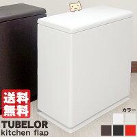 チューブラーキッチンフラップTUBELORkitchenflap【ideaco】