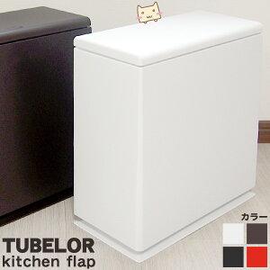 チューブラー キッチン フラップ ゴミ箱 ふた付き TUBELOR kitchen flap 【イデアコ雑貨】 【楽ギフ_包装】 【楽ギフ_のし】 【10P05Sep15】