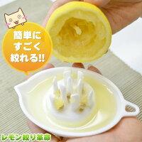 レモンしぼり革命【簡単にすごく絞れる】