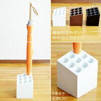 デザイン傘立てCUBEキューブ【最大9本までの傘をしっかりスッキリと収納】
