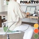 ポカット POKATTO【母の日 ギフト】【リモートワーク】
