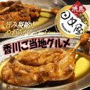 さぬき名物 骨付鳥 若鳥 3本セット 箱入り| 香川県 ご当地グルメ お取り寄せ 国産 骨付 鶏 冷蔵 鶏肉 チキン ひな ギフト 贈り物