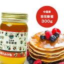 【20%OFF 】中国産純粋百花はちみつ 300g 蜂蜜 ハチミツ ハニー はちみつ 非加熱 【まとめ買い対象商品】 〔Honey House〕