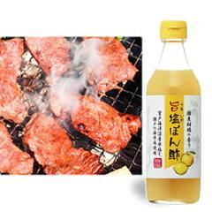 旨塩ぽん酢 5種類の国産柑橘使用 旨い!焼き魚が絶品に