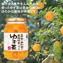 柚子の香りが心地いい高知県北川村実生ゆず茶
