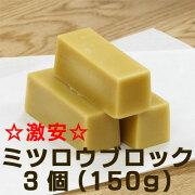 ミツロウ ブロック キャンドル クリーム セイヨウミツバチ