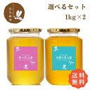 養蜂場から産地直送★ 国産 蜂蜜 選べる1kg2本セット はちみつ ハチミツ 非加熱 純粋 完熟 送 ...