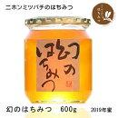 日本蜜蜂(ニホンミツバチ)のはちみつ