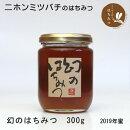 日本蜜蜂まぼろしのはちみつ