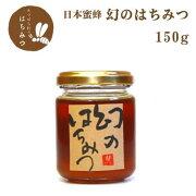 国産蜂蜜日本蜜蜂幻のはちみつ150gハチミツ非加熱純粋2021年