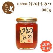 国産蜂蜜日本蜜蜂幻のはちみつ300gハチミツ非加熱純粋2021年