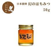 国産蜂蜜日本蜜蜂幻のはちみつ50gハチミツ非加熱純粋2021年