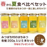 国産はちみつ春から夏食べ比べセット(200g5本)【岐阜県産】