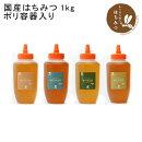 ★国産はちみつ★(純粋)1kgポリ容器入りはちみつ-養蜂場から生産直売