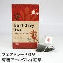 フェアトレード紅茶アールグレイ2g-25個