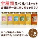 国産はちみつ春日養蜂場食べ比べセット(200g6本)【ギフト】
