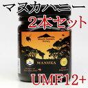 マヌカハニーUMF12+ 250g (MGO400+) 2本セット